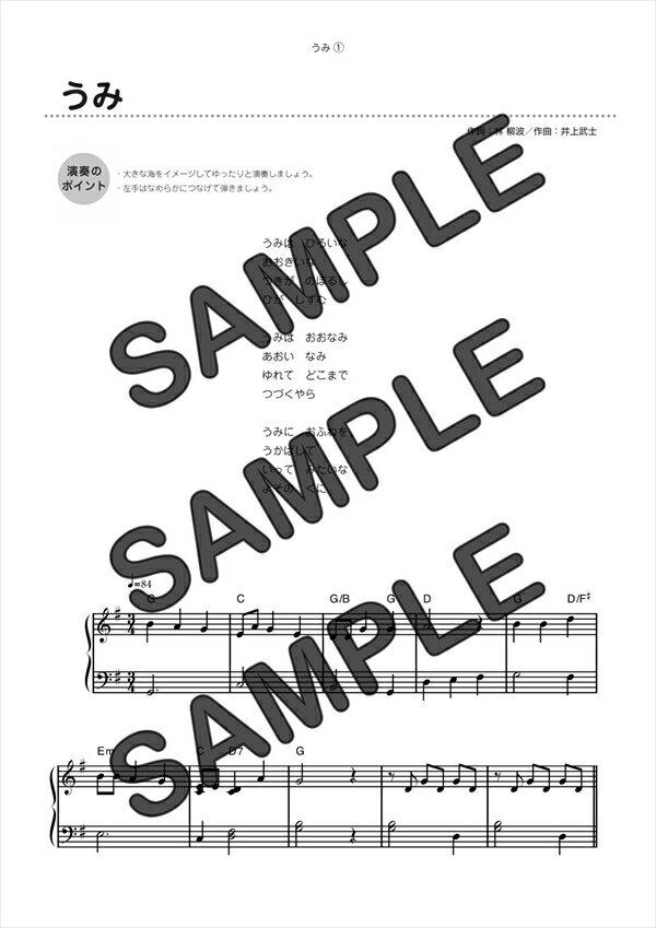 【ダウンロード楽譜】 うみ/(ピアノソロ譜 初級1)