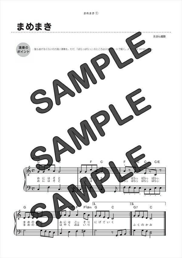 【ダウンロード楽譜】 まめまき/(ピアノソロ譜 初級1)