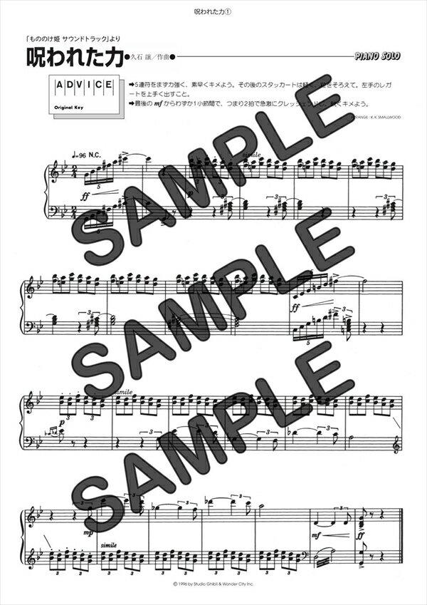 【ダウンロード楽譜】 呪われた力/久石 譲(ピアノソロ譜 初級2)
