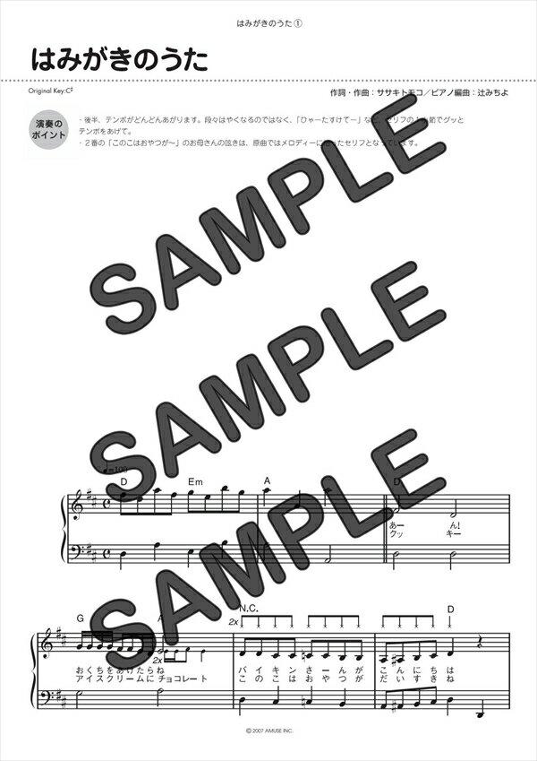 【ダウンロード楽譜】 はみがきのうた/東京ハイジ(ピアノソロ譜 初級1)