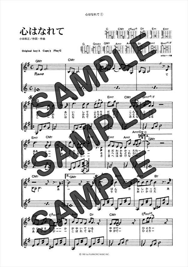 【ダウンロード楽譜】 心はなれて(弾き語り)/オフコース(ギター弾き語り譜譜 中級2)