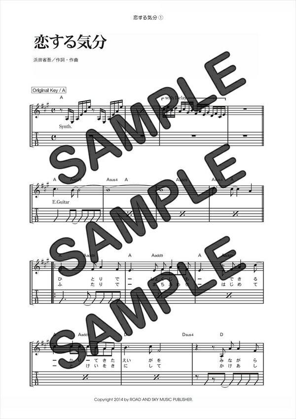 【ダウンロード楽譜】 恋する気分(弾き語り)/浜田 省吾(ギター弾き語り譜譜 中級1)