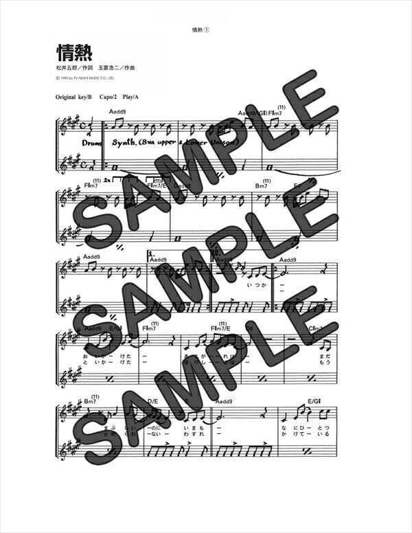 【ダウンロード楽譜】 情熱(弾き語り)/安全地帯(ギター弾き語り譜譜 中級1)