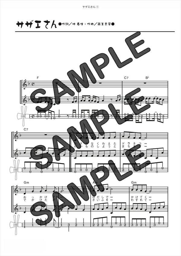 【ダウンロード楽譜】 サザエさん(弾き語り)/宇野 ゆう子(数字譜譜 中級1)
