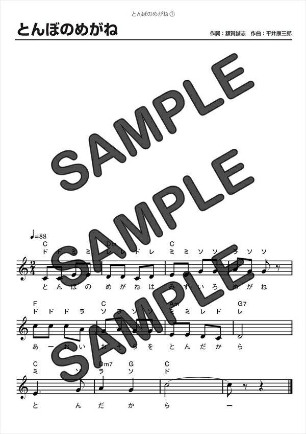【ダウンロード楽譜】 とんぼのめがね/(メロディ譜譜 初級1)