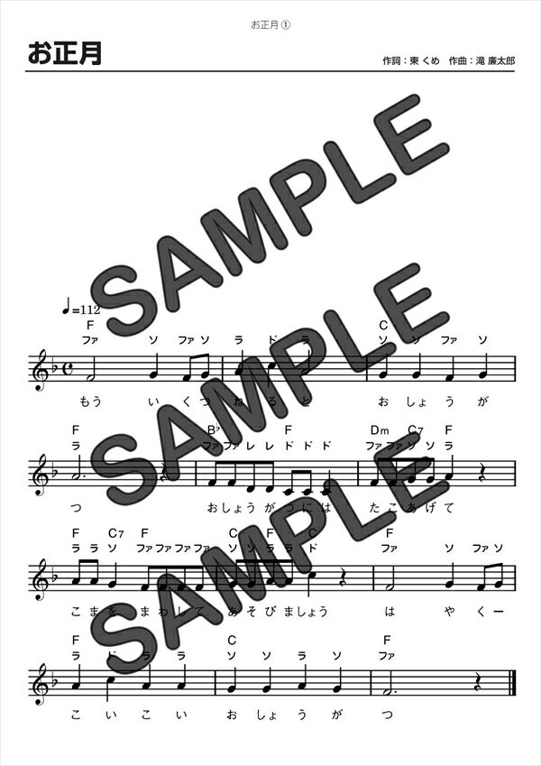 【ダウンロード楽譜】 お正月/(メロディ譜譜 初級1)