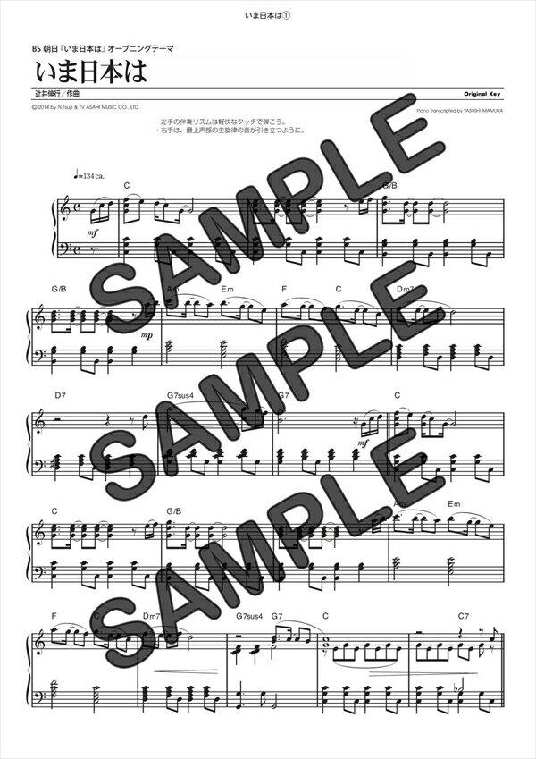【ダウンロード楽譜】 いま日本は/辻井 伸行(ピアノソロ譜 中級1)