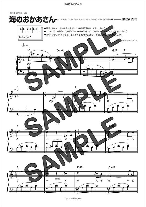 【ダウンロード楽譜】 海のおかあさん/林 正子(ピアノソロ譜 初級2)