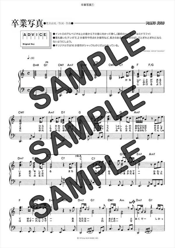 【ダウンロード楽譜】 卒業写真/荒井 由実(ピアノソロ譜 中級1)