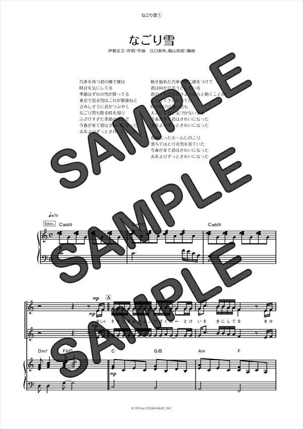【ダウンロード楽譜】 なごり雪/イルカ(女声3部合唱譜 中級1)