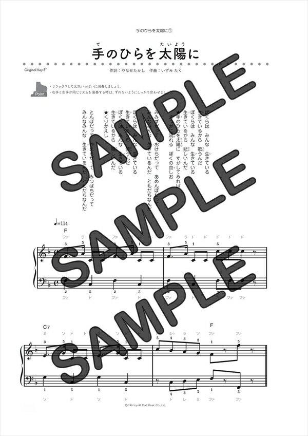 【ダウンロード楽譜】 手のひらを太陽に/(ピアノソロ譜 初級1)
