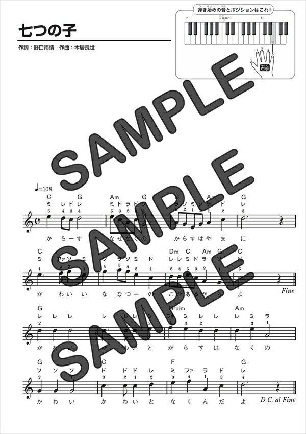 【ダウンロード楽譜】 七つの子/(メロディ譜譜 初級1)