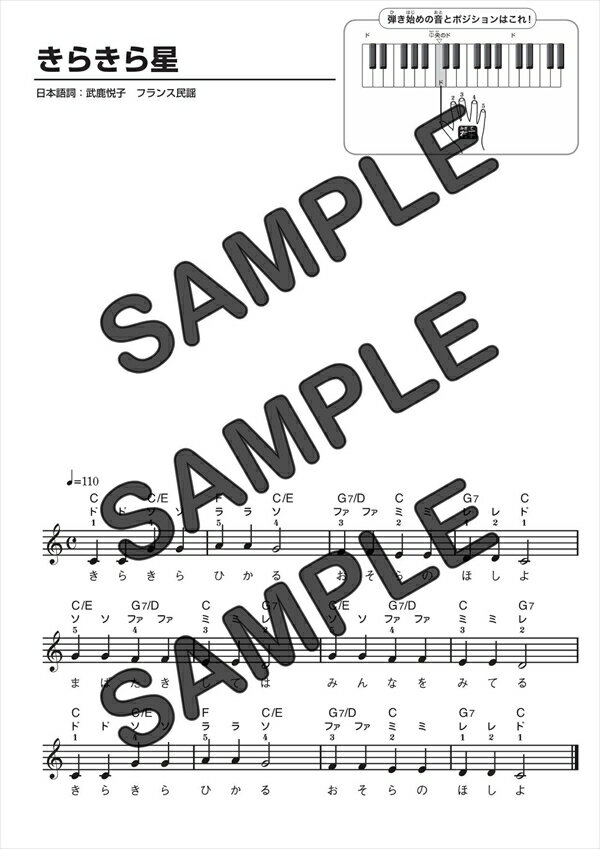【ダウンロード楽譜】 きらきら星/(メロディ譜譜 初級1)