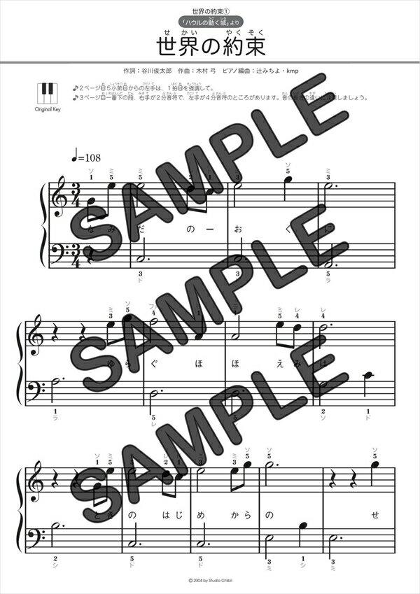 【ダウンロード楽譜】 世界の約束/倍賞 千恵子(ピアノソロ譜 初級1)