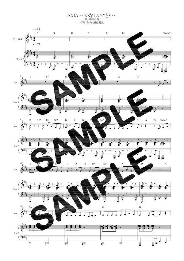 【ダウンロード楽譜】 AXIA 〜かなしいことり〜/斉藤由貴(ピアノ弾き語り譜 初級1)