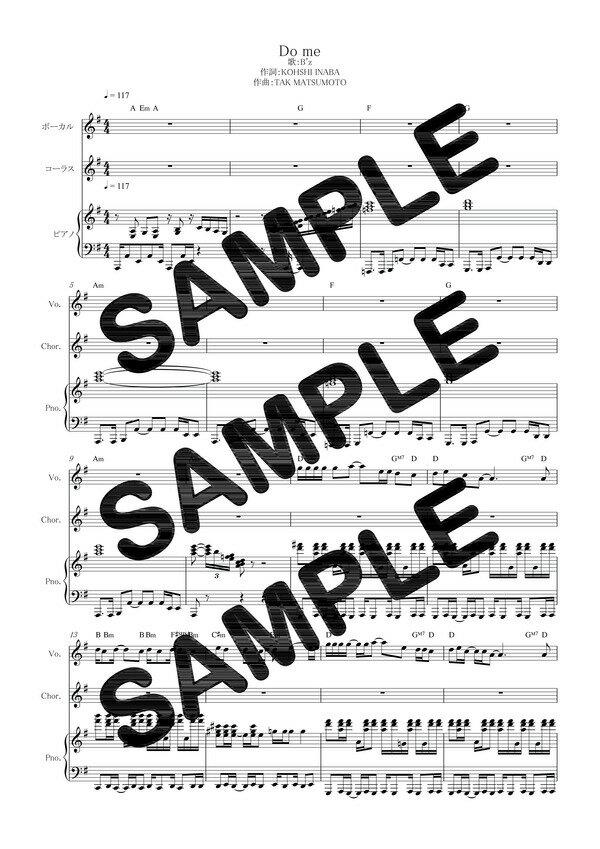 【ダウンロード楽譜】 Do me/B'z(ピアノ弾き語り譜 初級1)