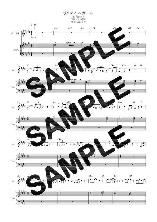【ダウンロード楽譜】 ラスティン・ガール/矢沢永吉(ピアノ弾き語り譜 中級1)