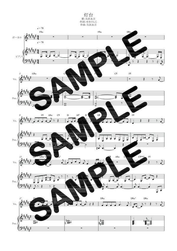 【ダウンロード楽譜】 灯台/矢沢永吉(ピアノ弾き語り譜 中級1)