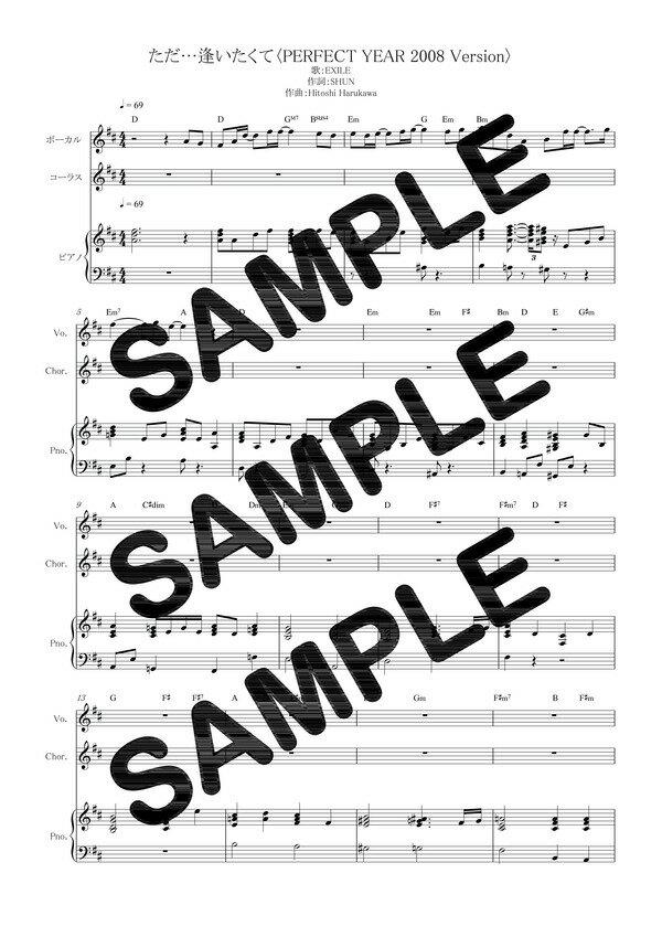 【ダウンロード楽譜】 ただ…逢いたくて〈PERFECT YEAR 2008 Version〉/EXILE(ピアノ弾き語り譜 初級1)