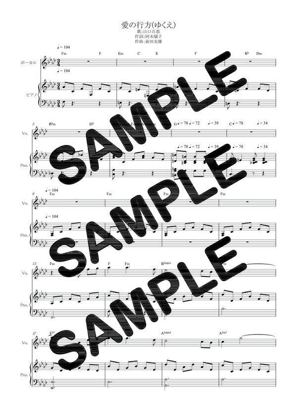 【ダウンロード楽譜】 愛の行方(ゆくえ)/山口百恵(ピアノ弾き語り譜 初級1)