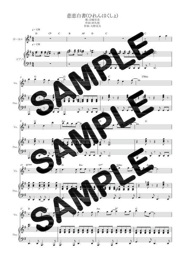 【ポイント10倍】【ダウンロード楽譜】 悲恋白書(ひれんはくしょ)/岩崎宏美(ピアノ弾き語り譜 初級2)