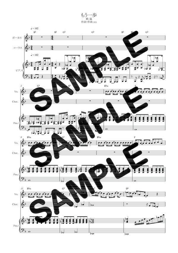 【ダウンロード楽譜】 もう一歩/嵐(ピアノ弾き語り譜 初級1)