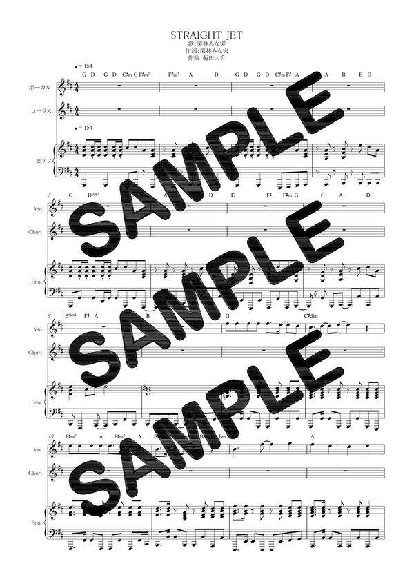 【ポイント10倍】【ダウンロード楽譜】 STRAIGHT JET/栗林みな実(ピアノ弾き語り譜 初級2)