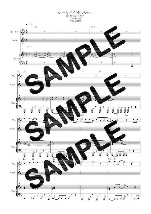 【ダウンロード楽譜】 シーサイド・セッション/おニャン子クラブ(ピアノ弾き語り譜 初級1)