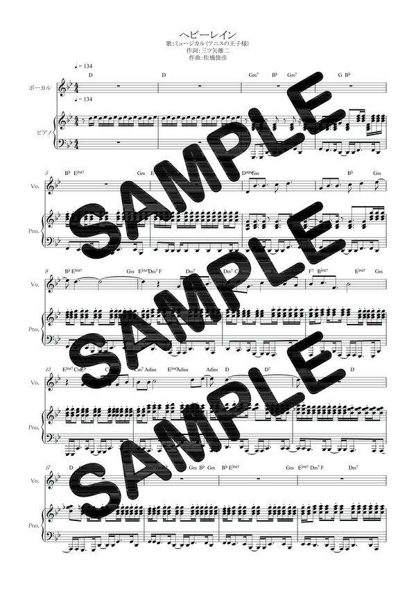 【ポイント10倍】【ダウンロード楽譜】 ヘビーレイン/ミュージカル〈テニスの王子様〉(ピアノ弾き語り譜 中級2)