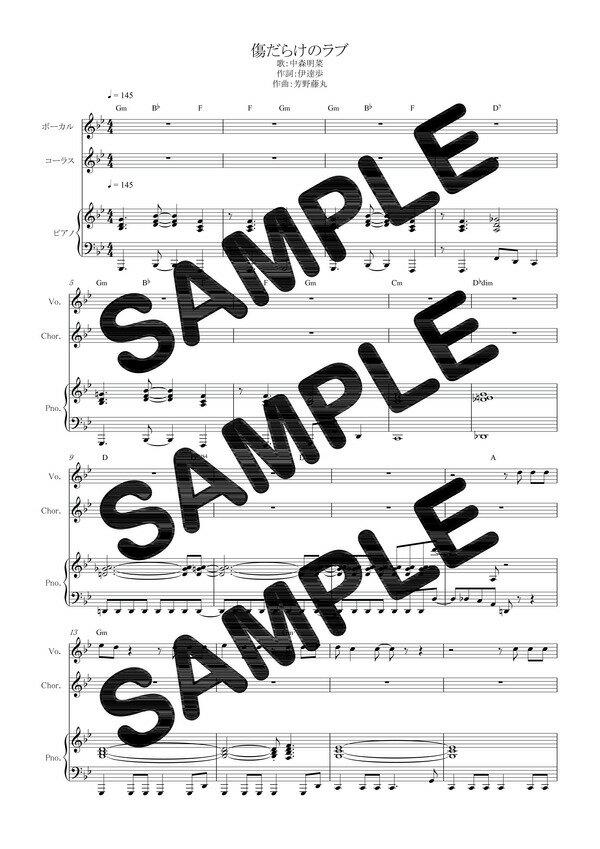 【ダウンロード楽譜】 傷だらけのラブ/中森明菜(ピアノ弾き語り譜 初級2)