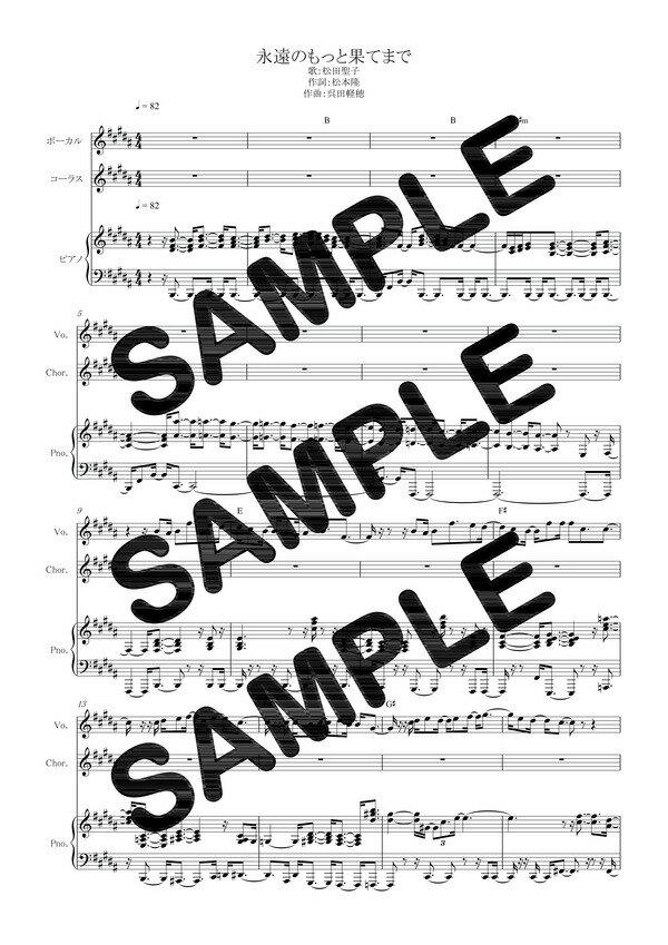 【ダウンロード楽譜】 永遠のもっと果てまで/松田聖子(ピアノ弾き語り譜 中級1)