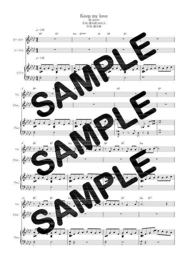 【ダウンロード楽譜】 Keep my love/SMAP(ピアノ弾き語り譜 初級1)