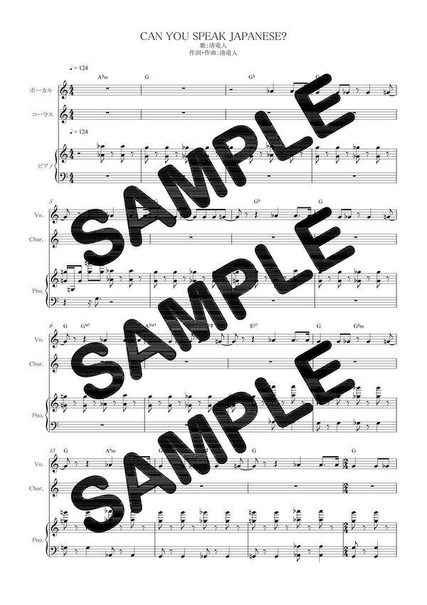 【ダウンロード楽譜】 CAN YOU SPEAK JAPANESE?/清竜人(ピアノ弾き語り譜 初級2)