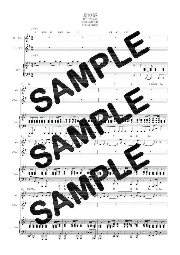 【ポイント10倍】【ダウンロード楽譜】 鳥の夢/小野大輔(ピアノ弾き語り譜 初級1)