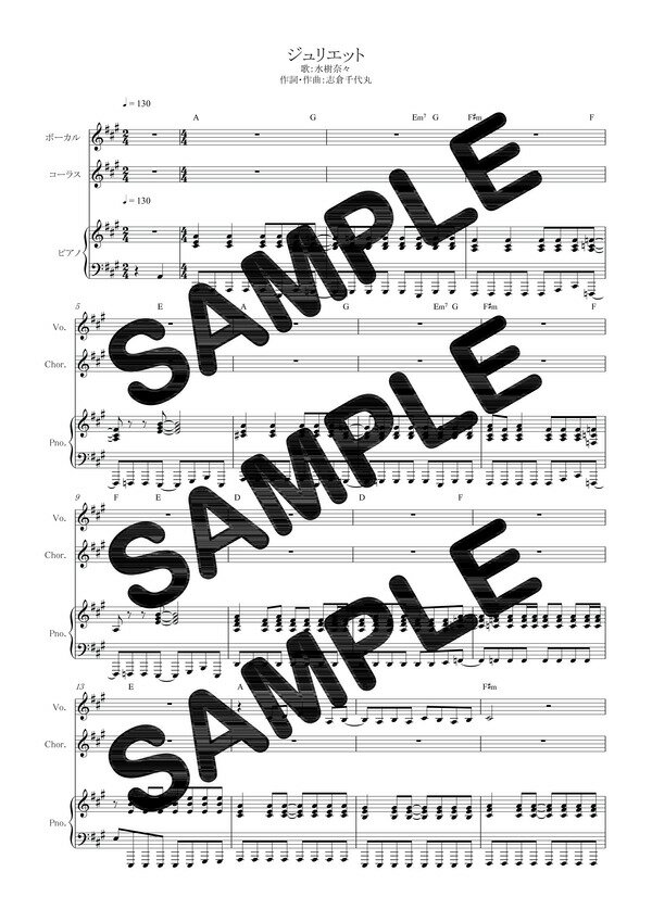 【ダウンロード楽譜】 ジュリエット/水樹奈々(ピアノ弾き語り譜 初級2)