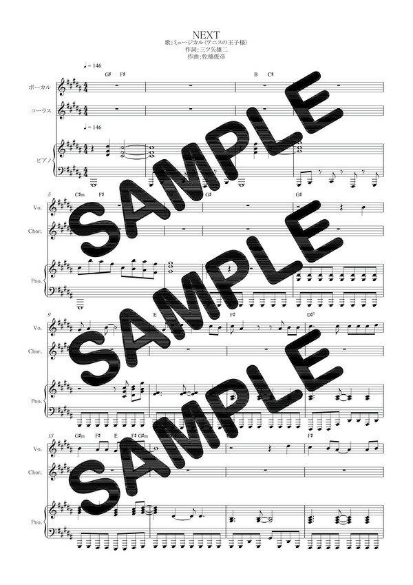 【ダウンロード楽譜】 NEXT/ミュージカル〈テニスの王子様〉(ピアノ弾き語り譜 中級2)
