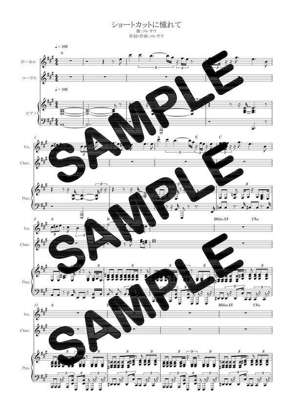 【ダウンロード楽譜】 ショートカットに憧れて/コレサワ(ピアノ弾き語り譜 初級1)