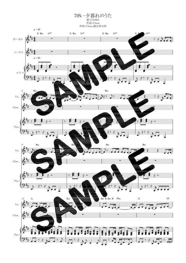 【ダウンロード楽譜】 70% −夕暮れのうた/CHARA(ピアノ弾き語り譜 初級1)