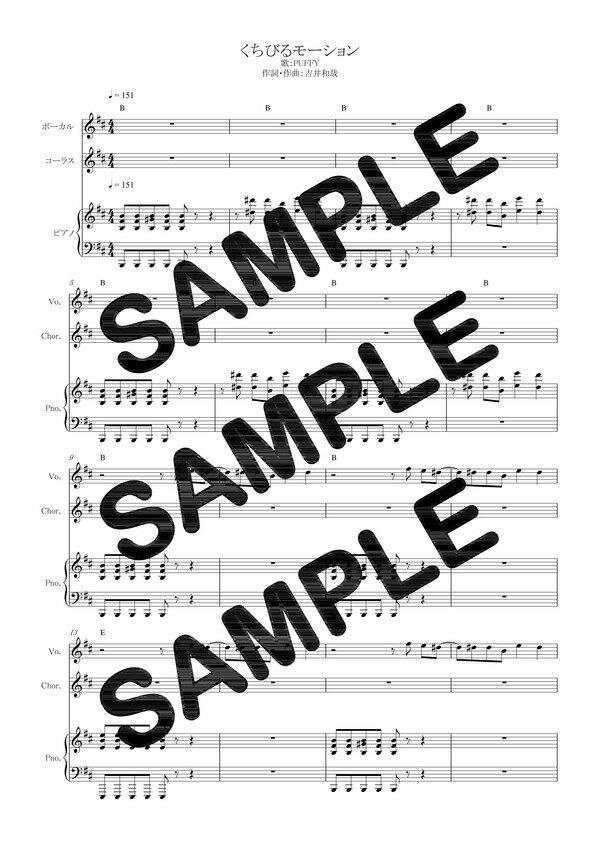 【ダウンロード楽譜】 くちびるモーション/PUFFY(ピアノ弾き語り譜 初級2)