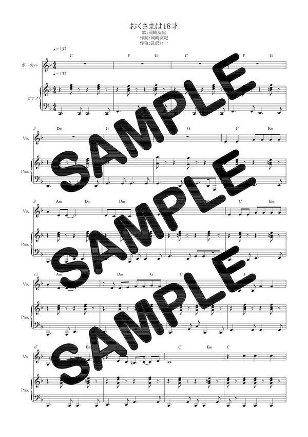 【ダウンロード楽譜】 おくさまは18才/岡崎友紀(ピアノ弾き語り譜 初級2)