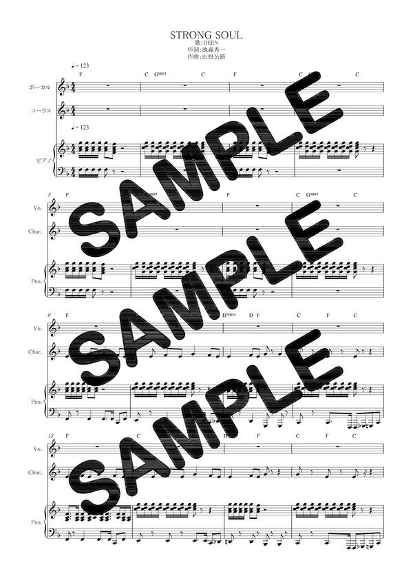 【ダウンロード楽譜】 STRONG SOUL/DEEN(ピアノ弾き語り譜 初級2)