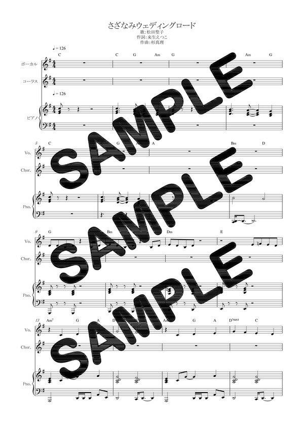 【ダウンロード楽譜】 さざなみウェディングロード/松田聖子(ピアノ弾き語り譜 )