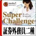 DL版 Super Challenge2014 証券外務員二種 / 販売元:株式会社メディア・ファイブ