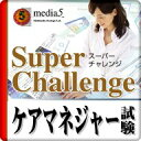 DL版 Super Challenge2014 ケアマネジャー試験 / 販売元:株式会社メディア・ファイブ