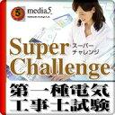 DL版 Super Challenge2014 第一種電気工事士試験 / 販売元:株式会社メディア・ファイブ