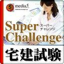 DL�� Super Challenge2014 ������������丵��������ҥ�ǥ������ե�����
