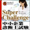 DL版 Super Challenge2014 中小企業診断士試験 / 販売元:株式会社メディア・ファイブ