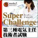 DL版 Super Challenge2014 第三種電気主任技術者試験 / 販売元:株式会社メディア・ファイブ