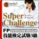 DL版 Super Challenge2014 FP技能検定試験3級 / 販売元:株式会社メディア・ファイブ