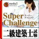 DL版 Super Challenge2014 二級建築士試験 / 販売元:株式会社メディア・ファイブ